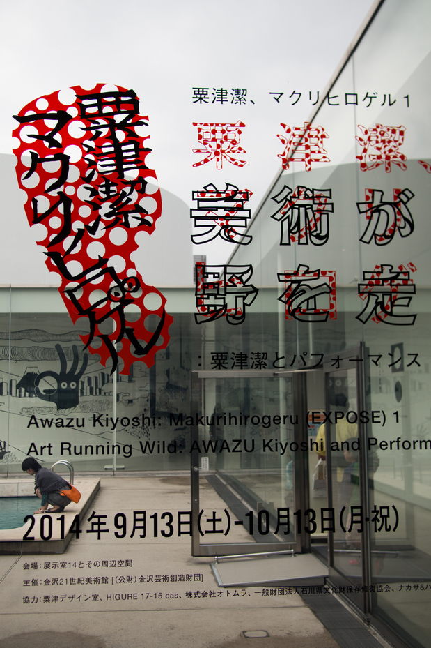 kanazawa201410_077.jpg